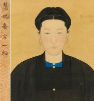 Consort Hui